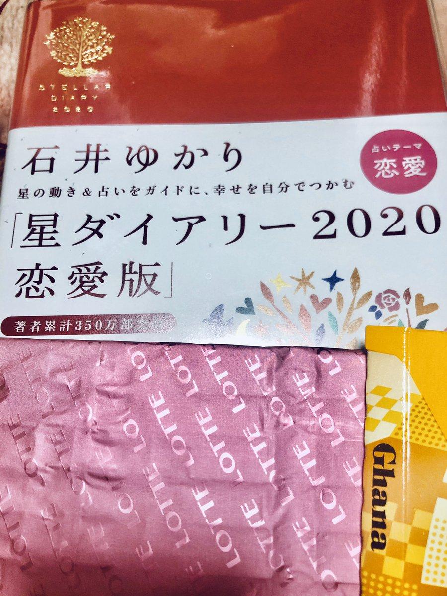 星 ダイアリー 2020
