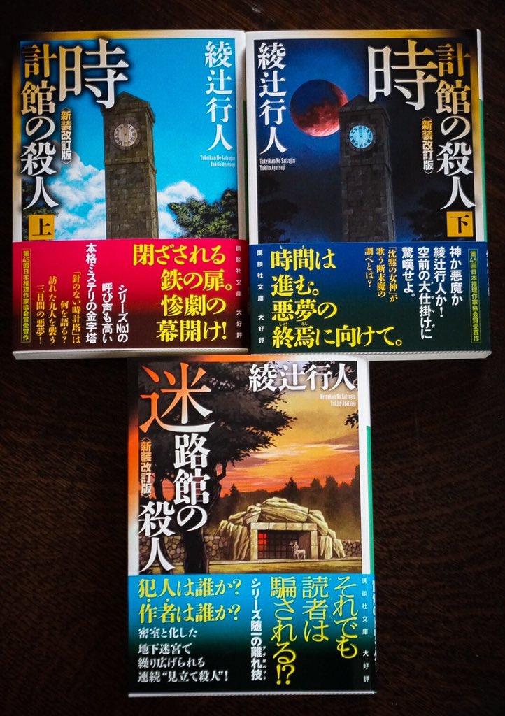 出張の機内での読書用にと「十角館の殺人」を購入。少しだけ冒頭を読んでみようとページを捲ると、やめられなく一気読み。面白かった。実は新本格は読んだ事があるものの、その祖である綾辻行人さんの小説も館シリーズも残念ながら未読だった。さっ… https://t.co/dS2oX2odyw