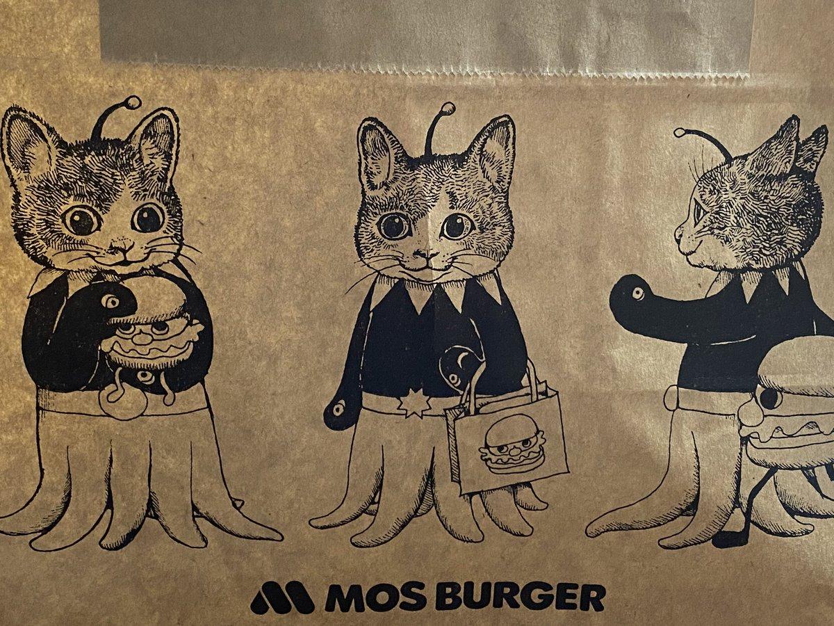 今のモスバーガーは名状しがたい生物がプリントされた袋に入れてもらえるのでオススメ。