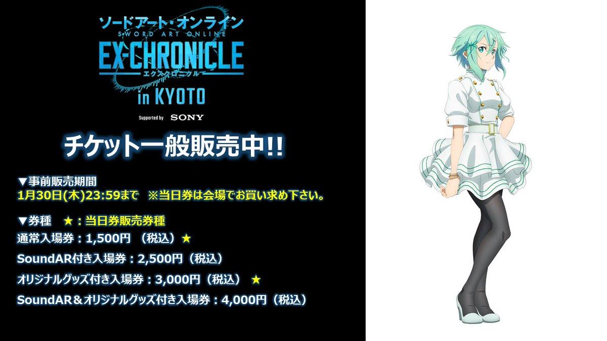 【開催まであと5日!】 『SAO -エクスクロニクル- in KYOTO』はいよいよ来週1/31(金)に開催! ただいま一般入場券を販売中です! https://t.co/c5Q4tBPWeE  シノンの描き下ろしイラストを使用し… https://t.co/m8PI5MAAyF