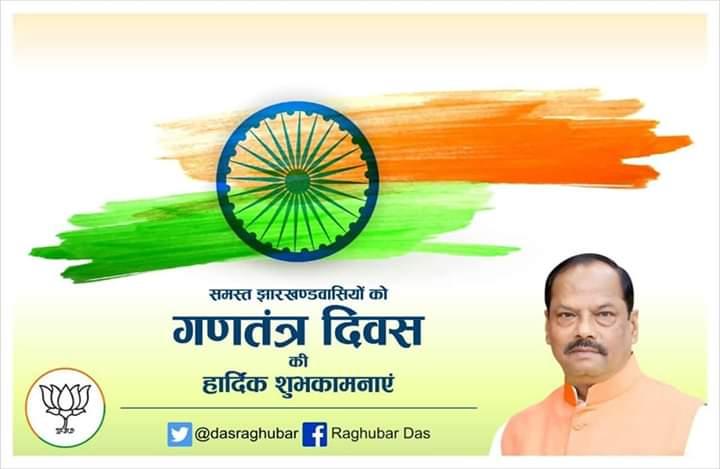 आप सभी देशवासियों को 71वे गणतंत्र दिवस की हार्दिक बधाई #RepublicDay2020 #BJPJharkhand #RaghuwarDaspic.twitter.com/Z9R3gUHVGj