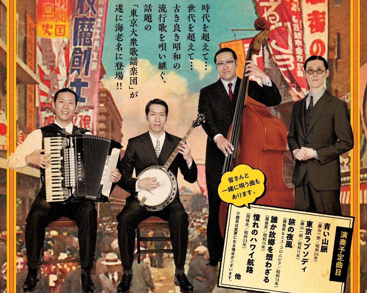 2020 東京 楽団 スケジュール 大衆 歌謡