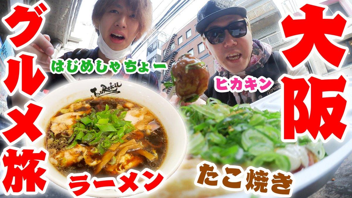 本日のヒカキンTV公開!→【旅動画】大阪でたこ焼き&ラーメンのグルメ旅!ヒカキン&はじめしゃちょーが行く!  @YouTubeさんから