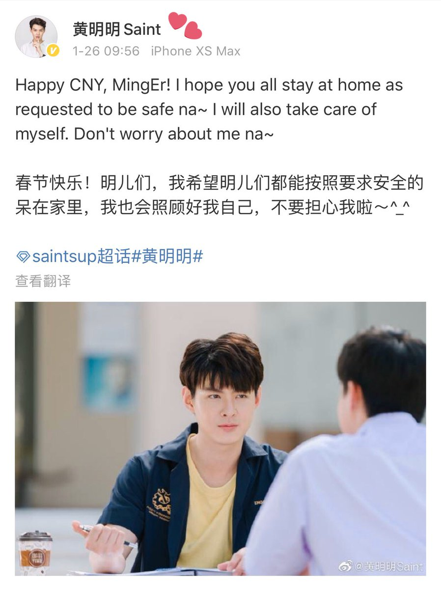 Saint's Update in Weibo today.  Thank you for your blessing nah. Our best boy, you're totally right about saying everything. 5555 Ok ka, let's take care of ourselves together nah~   #Saint_sup #MingEr <br>http://pic.twitter.com/QGr0JDHWix