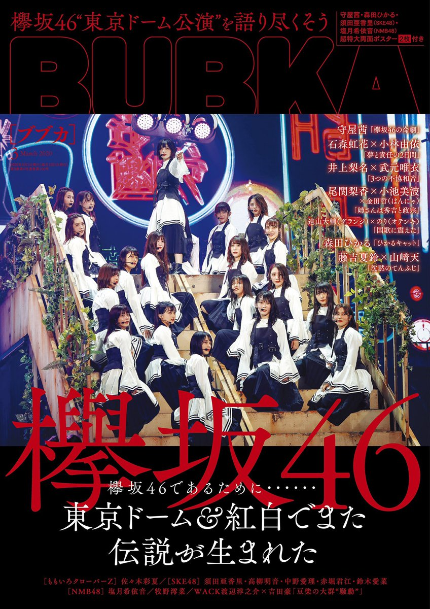 1月31日発売 #BUBKA 3月号は #欅坂46 特集です!先日は大きな発表がありました。この特集は昨秋の東京ドーム公演を振り返ることがメインですが、これからの欅坂46について考える上でも、ぜひ皆さんに読んで頂きたいです。