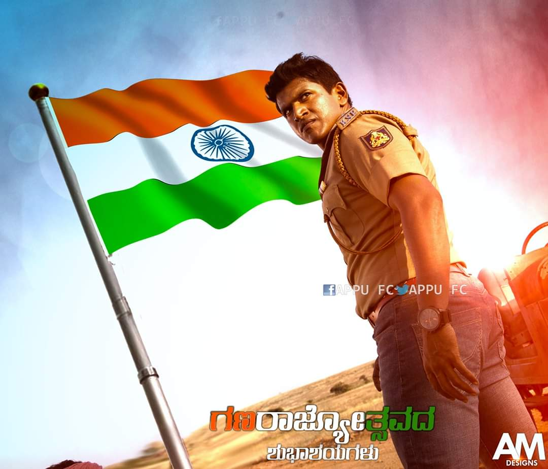 ಗಣರಾಜ್ಯೋತ್ಸವದ ಶುಭಾಶಯಗಳು 🇮🇳 Happy Republic Day 🇮🇳  #TheRajkumars #HappyRepublicDay #HappyRepublicDay2020 #Appu #PowerStar #PuneethRajkumar #PuneethFC