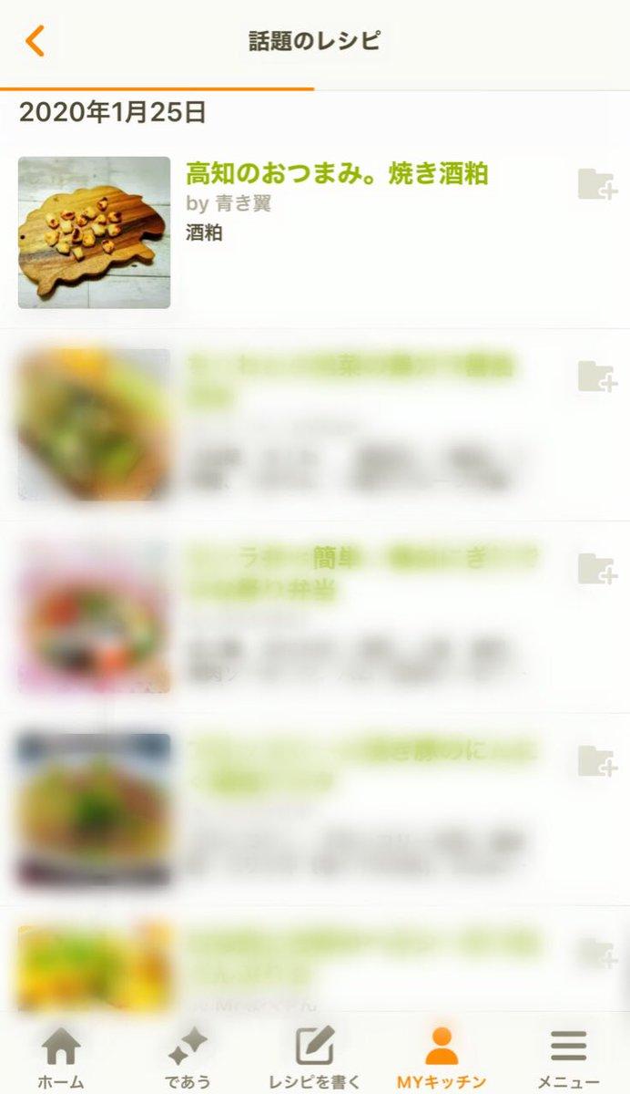 高知のおつまみ。焼き酒粕 by 青き翼 #cookpad話題のレシピ入りしました〜🤗