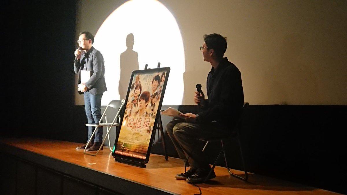 test ツイッターメディア - 『記憶屋 あなたを忘れない』石塚慶生プロデューサーピン登壇ティーチインイベント8割近くのお席を埋めて下さった女性のお客様中心の場内でものすごく落ち着いた濃い時間でした。芳根京子キャスティングは居眠り磐音の熱演が決め手になったというエピソードも! https://t.co/lwlKJcUl4N