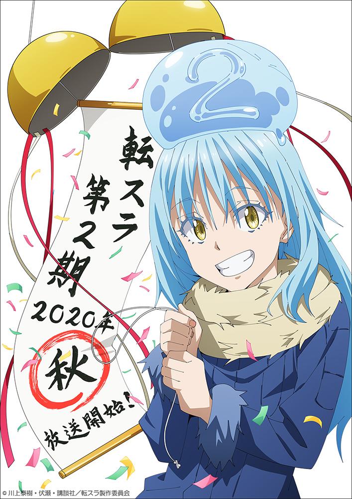 TVアニメ『転生したらスライムだった件 第2期』2020年 秋 放送開始!!続報をお楽しみに!杉P#転スラ  #tensura