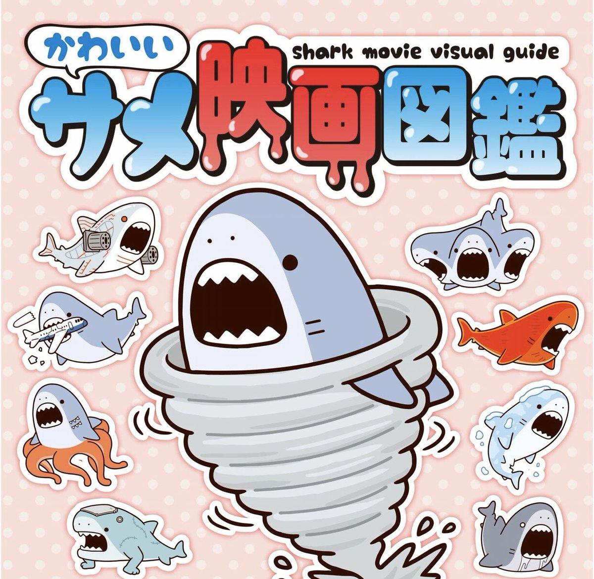 『かわいいサメ映画図鑑』はサメ映画の冥府を彷徨うにはうってつけのガイドブックなんだけど、特に「サメ映画を楽しむ5ヶ条」はホントに大事だからみんな買おうね