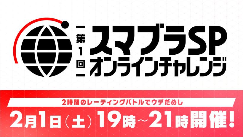 「スマブラSP オンラインチャレンジ」開催! 2時間内でレーティングを競い合う、スマブラSP のオンライン大会の開催が決定しました!国内在住のプレイヤーなら事前登録なしで参戦可能ですので、お気軽にご参加ください! 開催予定日時は… https://t.co/KIL1JTKffs