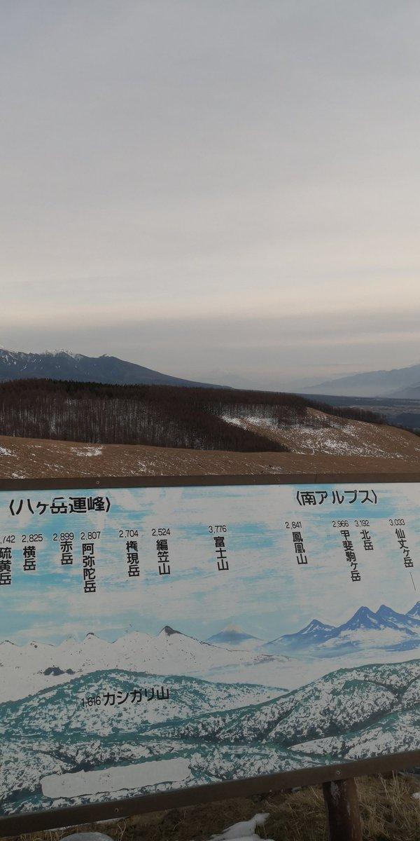 ビーナスライン! 画面中央見えにくいけど富士山が少し見える!pic.twitter.com/u4HImxMxq9