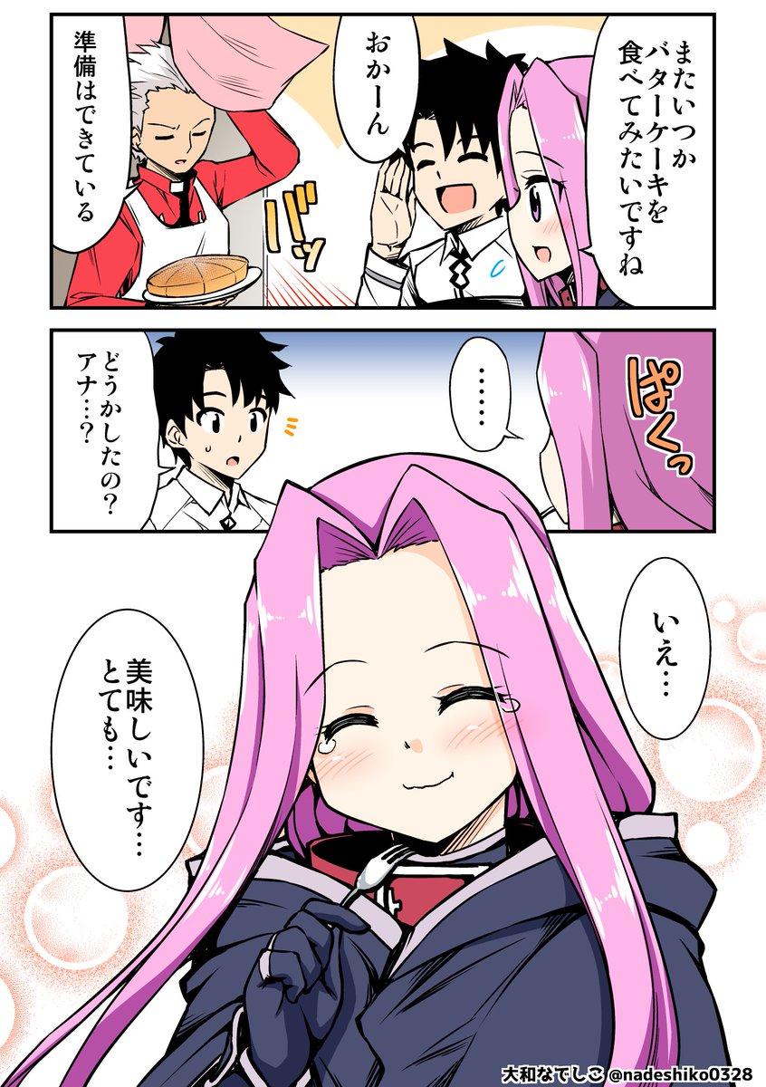 FGO漫画『アナちゃんと思い出のバターケーキの話』