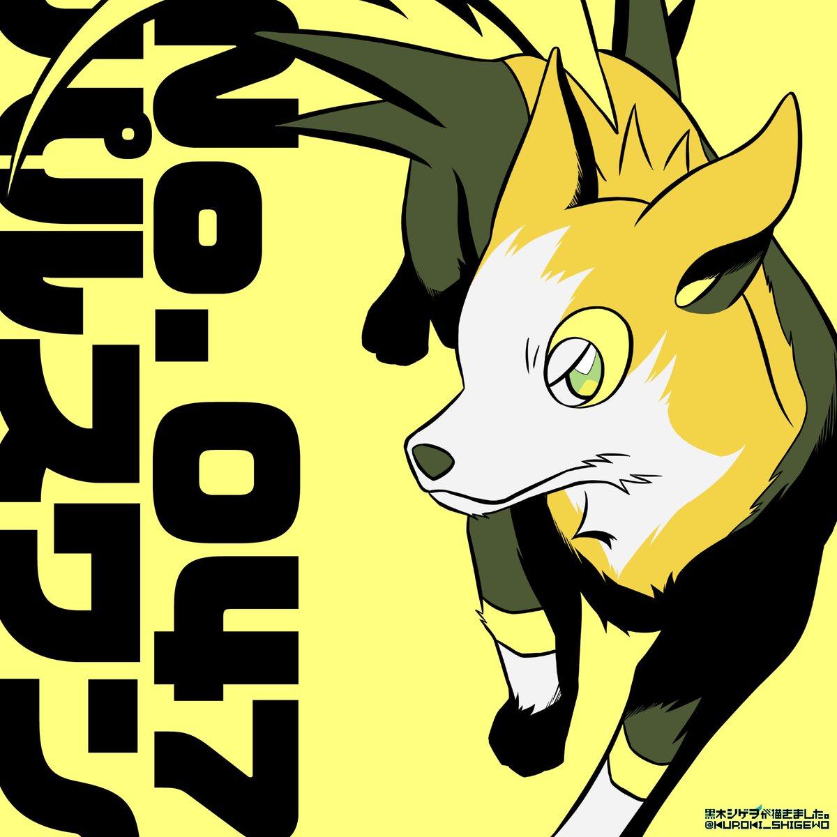 厨 剣 ポケ 盾 【S6 最終2114/105位】初手ダイマ僥倖【剣盾シングル】