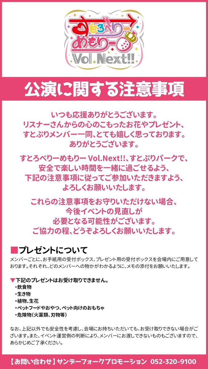 【🍓すとぷりからお知らせ🍓】🍓すとめもNext!!ライブに関する注意事項を公開しました!✨🍓🍓いつもありがとう!✨#すとめもNext