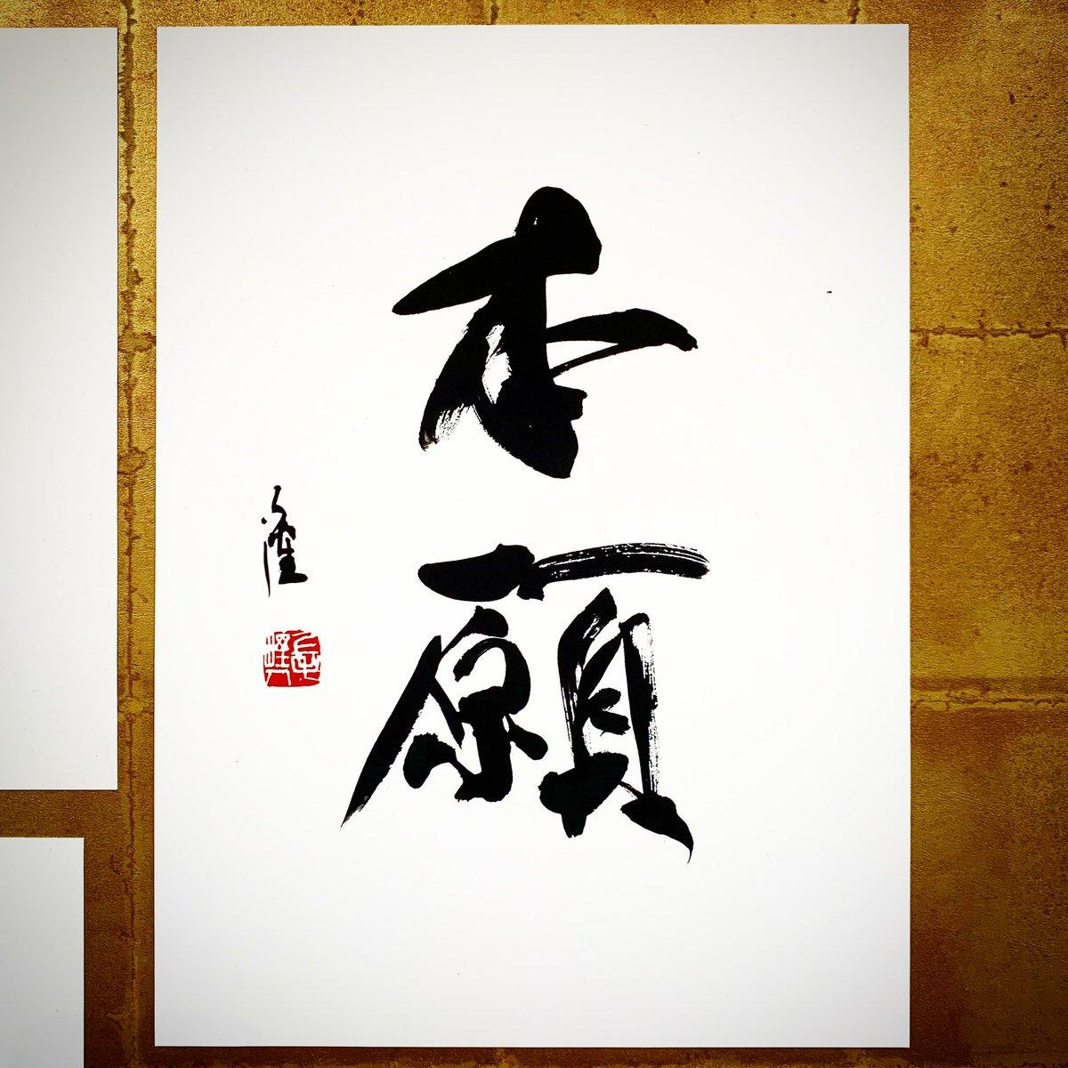 本願 #書 #書道 #書作品 #書芸 #書法 #芸術 #書道教室 #筆文字 #墨 #漢字 #習字 #手書き #習字教室 #永田灌櫻書道教室 #art #beauty #instagood #instadaily #japan #japanese #japanesecalligraphy  #calligrapher #artist #artistsoninstagram #永田灌櫻
