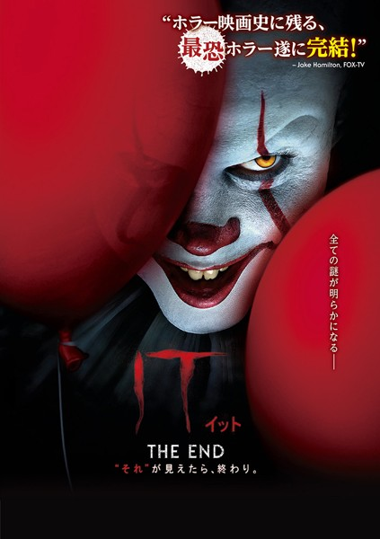 test ツイッターメディア - 映画館でみた IT/イット THE END 'それ'が見えたら、終わり。 のDVDレンタル開始しているじゃん! って借りてきたら・・・  THAT/ザット ジ・エンド  だった( ;∀;) https://t.co/s0ZIzh1jXL