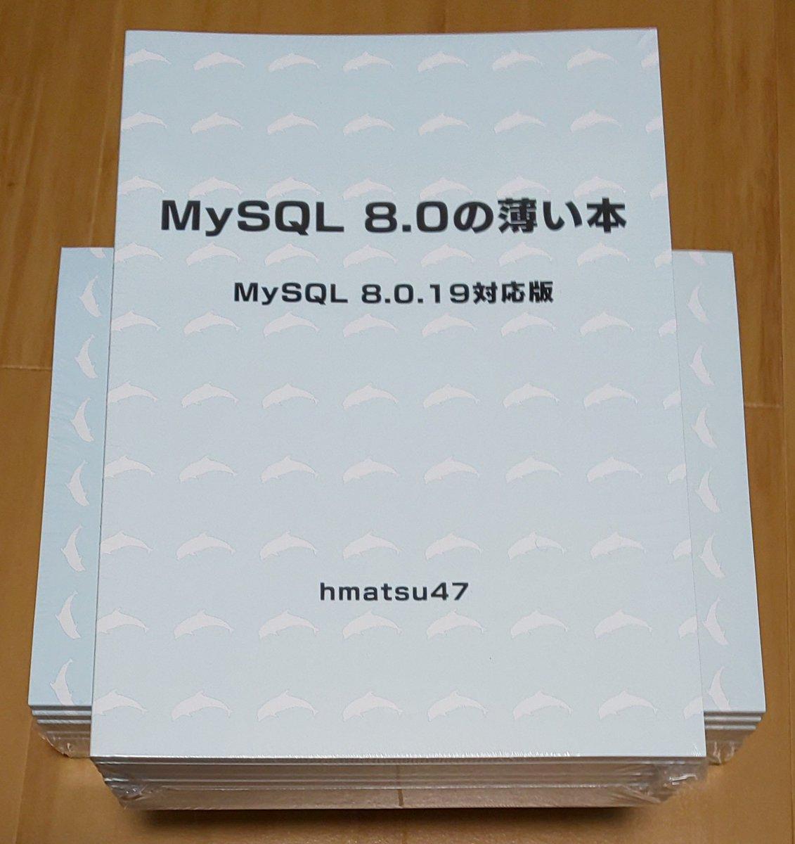 MySQL 8.0の薄い本8.0.19対応版が20冊到着。1/28のMySQL Casual Talks vol.13に持っていきます。