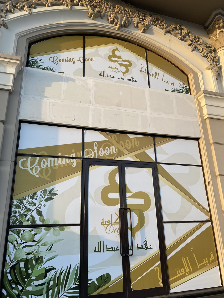 قريبا في مكة On Twitter قريبا في مكة عهد بنت عبدالله كافيه مقهى آخر سينضم إلى مقاهي مكة المكرمة قريبا العـــوالـــي المحيسني سنتر Https T Co 5v2iydldvv