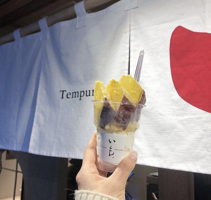 代官山にある天ぷら モトヨシの塩ソフトクリームが最高だった...揚げたてのさつまいもの天ぷらが上にのってるの!本当においしくてさつまいもだいすき人間にはたまりませんでした🍠