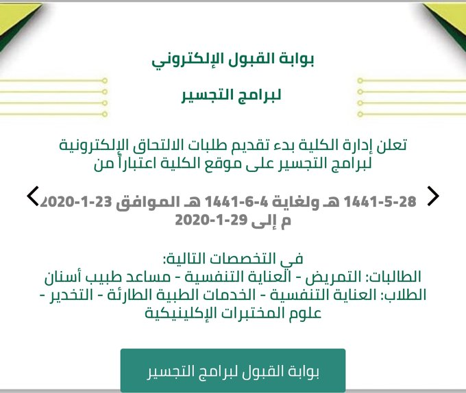 تعلن #كلية_الامير_سلطان_العسكرية عن بدء تقديم طلبات الالتحاق الالكترونية لبرامج التجسير  للمزيد من التفاصيل http://www.psmchs.edu.sa/bridging/bsc-bridging/  #وظائف #وظائف_صحية #التجسير