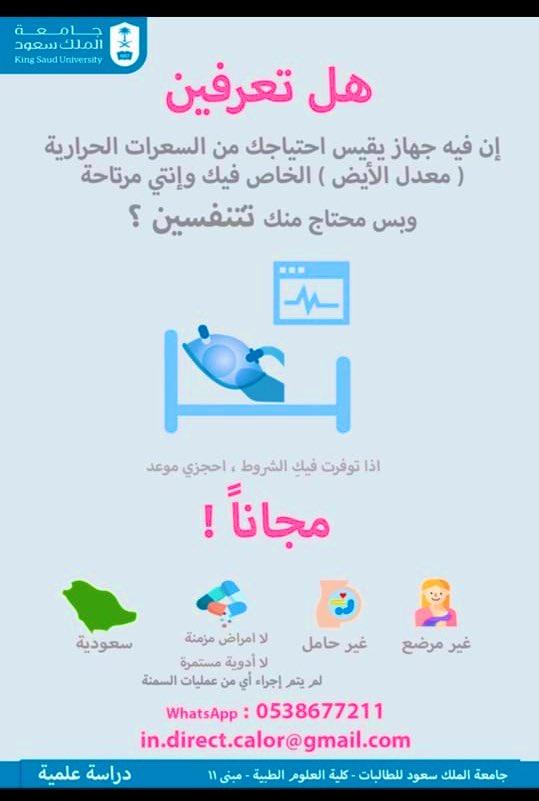 يسعدني مشاركتكم 📩 على الراغبين في الاشتراك في دراسة بحثية تحت مظلة جامعة الملك سعود/ الرياض؛ لقياس الاحتياج من السعرات الحرارية بأحد أدق الأجهزة indirect caloriemetry المسارعة بالتسجيل على الرابط👇https://forms.gle/vAoNCBFrJ2AT42Mg9…
