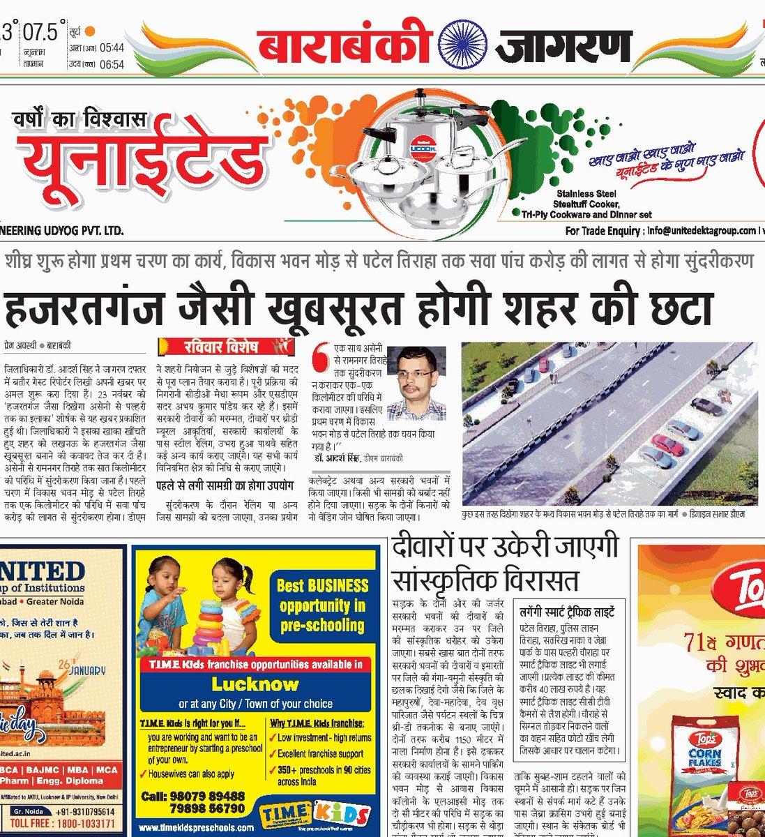 @JagranNews @SadguruSharan @BarabankiD  @upendrasinghMP#नगर विकास #vishesh #कायाकल्प