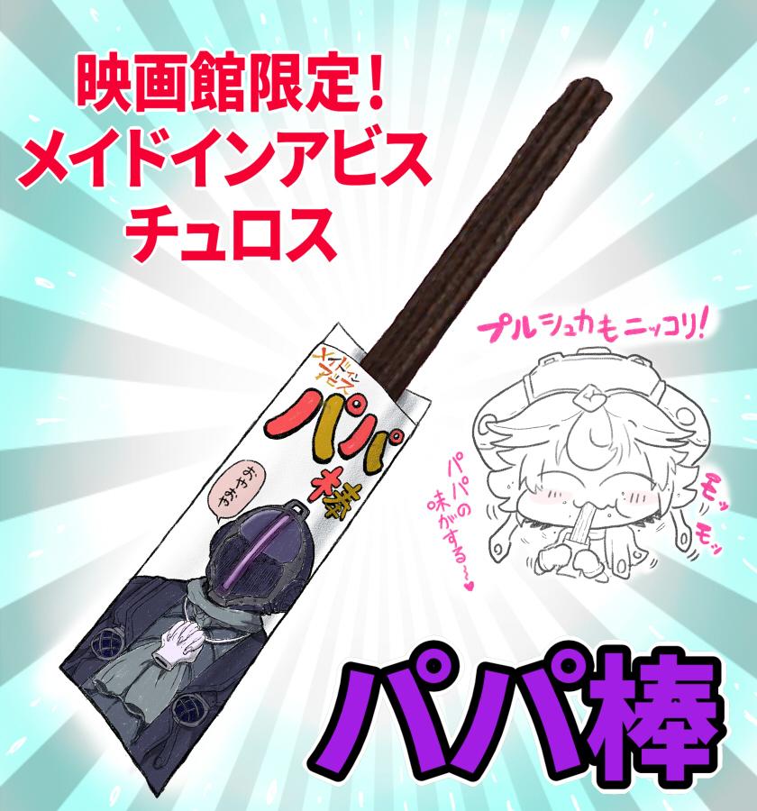 メイドインアビス ナナチ役の声優:井澤詩織さんの『映画館で売ってるチュロスの包装をボンドルドにして商品名をパパ棒にしたら良いのでは…』と、いうツイートが素敵アイデア過ぎて思わず絵にしてみました