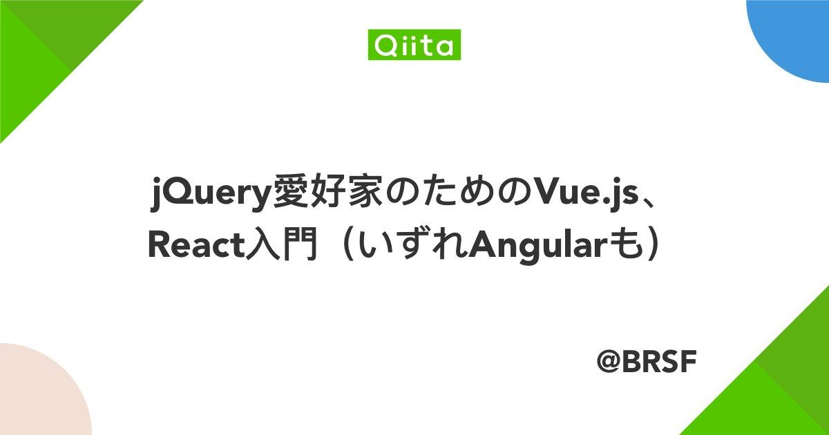 jQuery愛好家のためのVue.js、React入門(いずれAngularも) - Qiitaまず、ことわっておきますが、jQueryは非常に優秀なライブラリです。自分がメインとするWEBシステムの世界ではかなり重宝していますの…