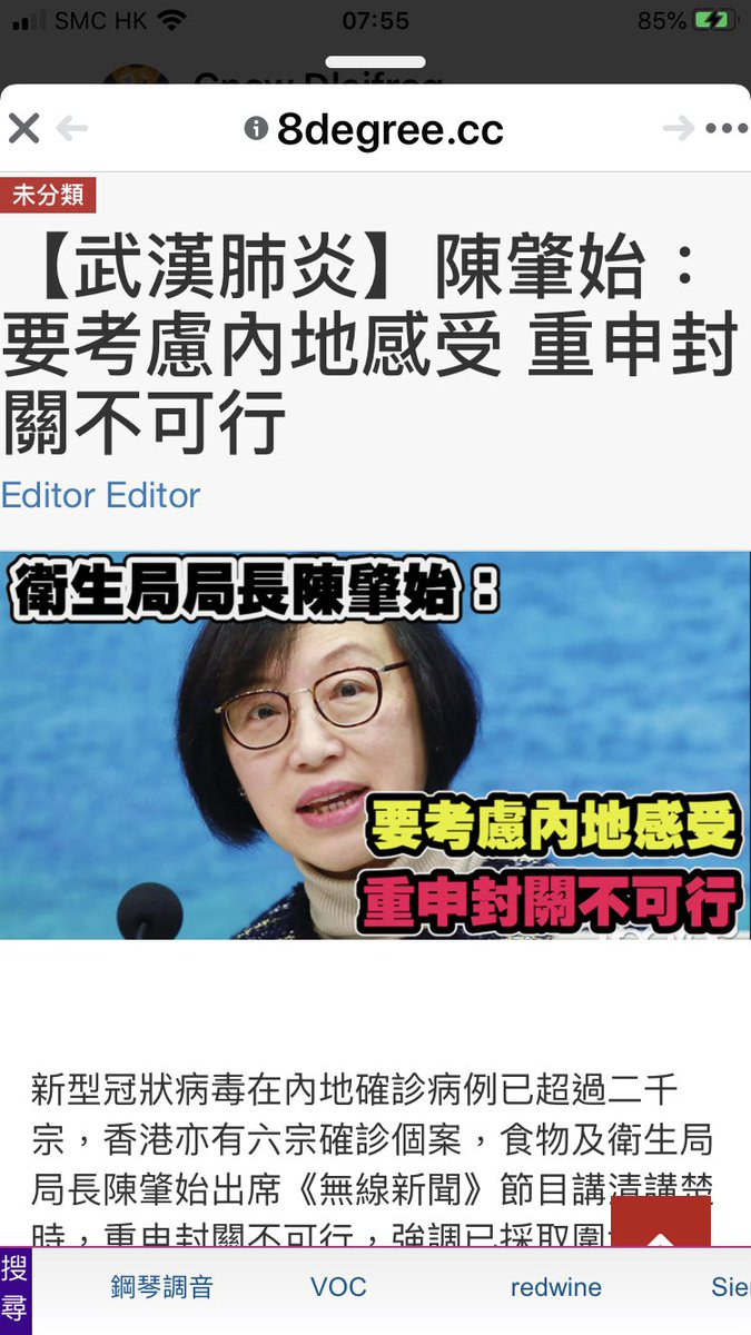 The hk hygiene department head, chan Siu chi, said shut down the border is not workable and need to consider the feeling of the mainland Chinese!   Then who care about feeling of hkgers??!!  Incompetence ball lickers is catastrophic to Hong Kong! #WuhanCoronavirus #wuhanoutbreak<br>http://pic.twitter.com/dLieKNPZLI
