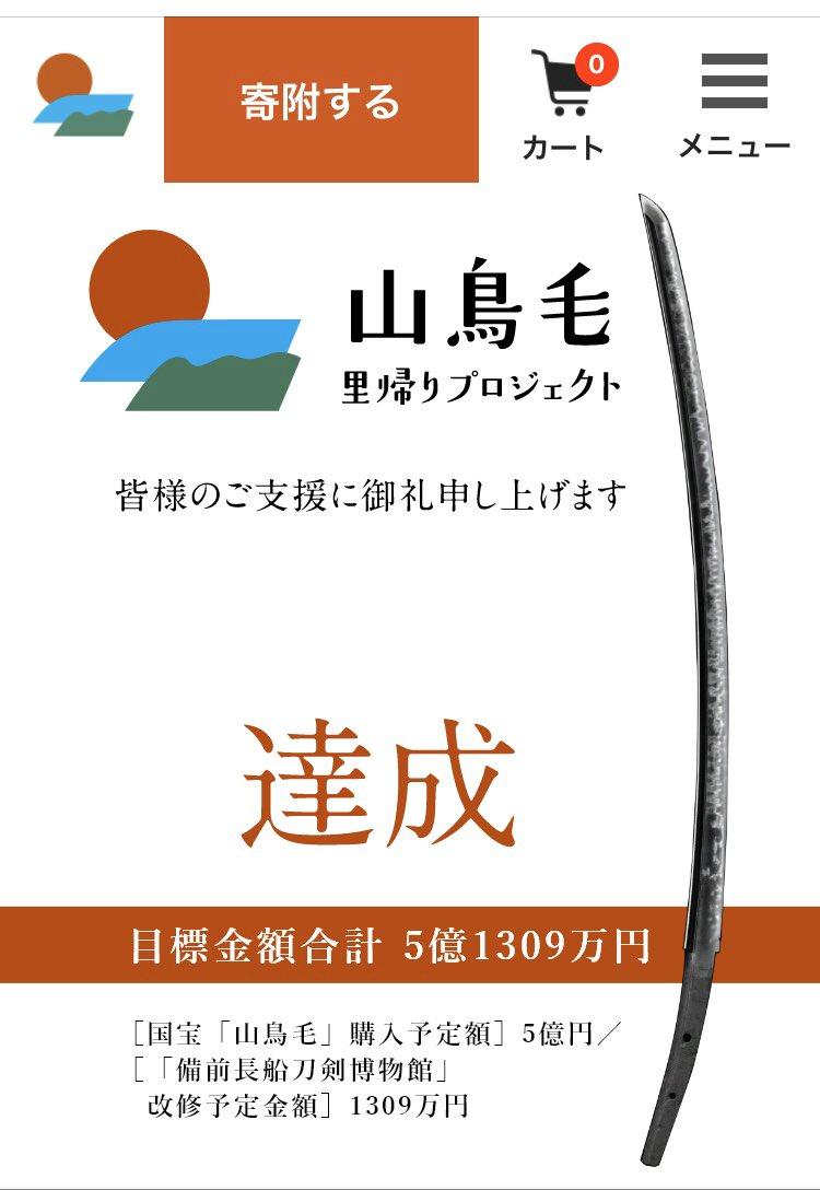 目標金額、達成いたしました!2018年11月に開始した「山鳥毛里帰りプロジェクト」。2020年1月26日をもちまして、必要経費を除く寄附金が目標額である5億1,309万円(山鳥毛購入費5億円+施設整備費1,309万円)を達成することができました‼︎#瀬戸内市#山鳥毛里帰りプロジェクト #日本刀