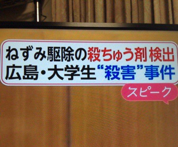 フジテレビスタッフ「くそっ…何度変換しても殺鼠剤の漢字が出えへん…せや!」
