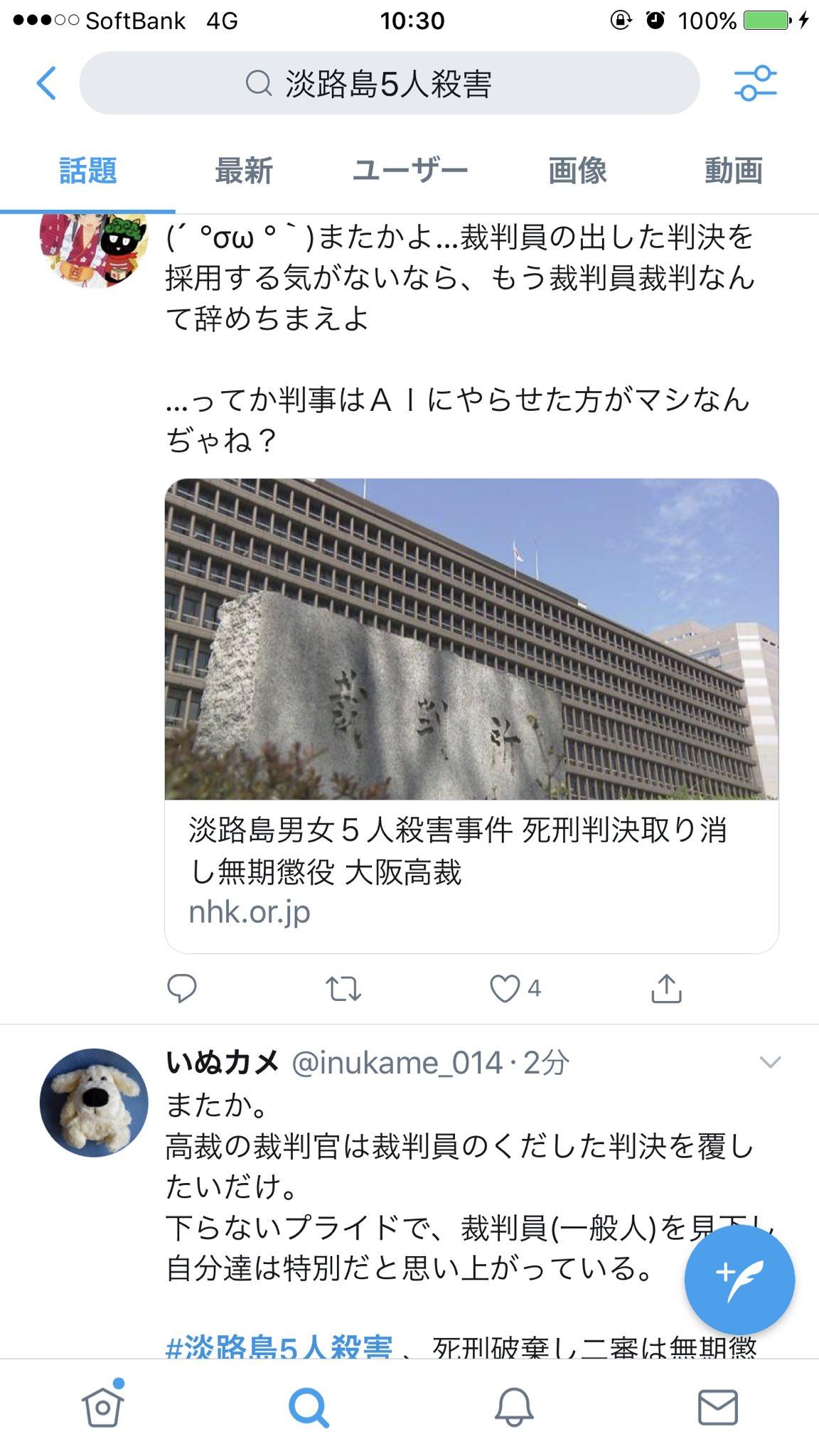 淡路島5人殺害事件