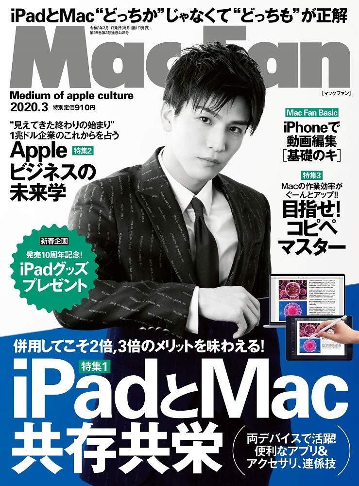 【JSB】1/29発売「Mac Fan」3月号岩田剛典の表紙解禁!iPadとMac 共存共栄📖予約受付中