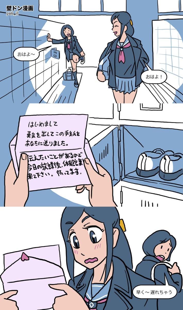 女子高生が壁ドンする漫画