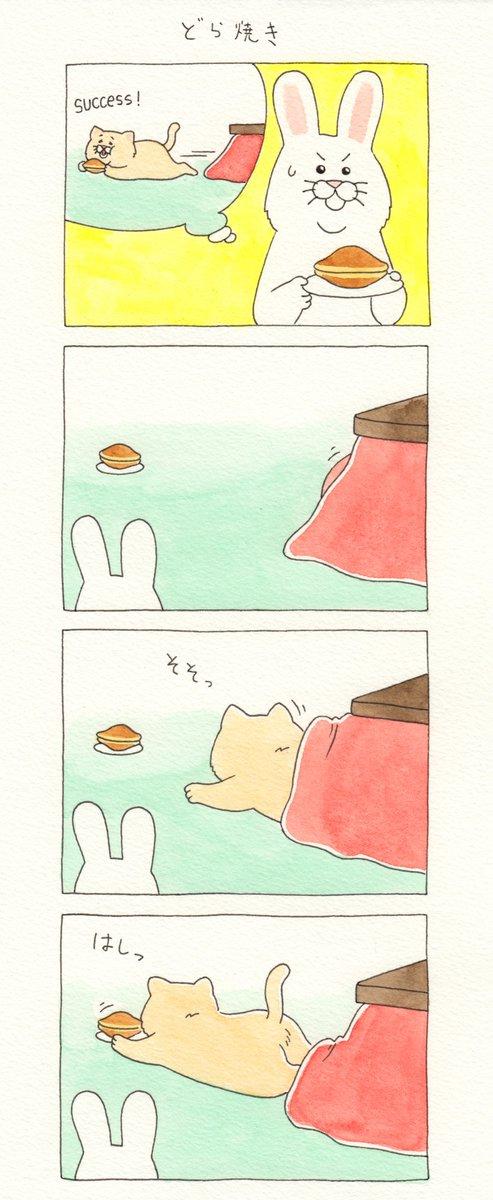 8コマ漫画ネコノヒー「どら焼き」/Kotatsu      単行本「ネコノヒー3」発売中!→