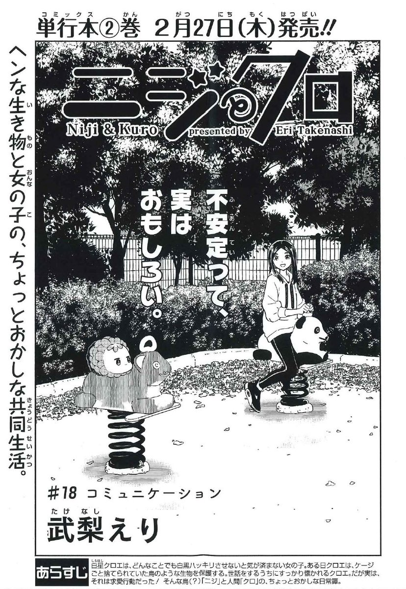 Comic REX (コミック レックス) 2020年3月号本日発売です。18話掲載。ついにあの問題に切り込みます…!