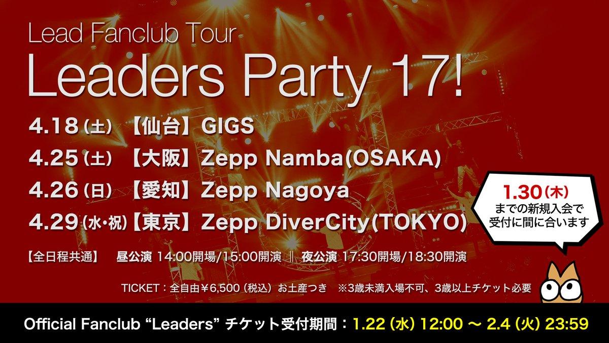ファンクラブツアー 『Leaders Party 17!』  Leadersチケット受付中 こちらから▶︎https://t.co/BuBebkJTRh  1/30までの新規ご入会でチケット受付に間に合います♂️ 詳しくはこ… https://t.co/4gWBsq0wjU