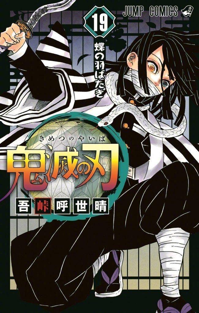 【最新巻】鬼滅の刃、第19巻の表紙が公開!2月4日発売