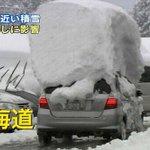 地域によって違う?大雪警報と聞いて各都市の人のイメージの違い!