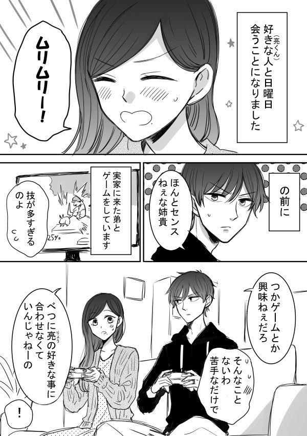 【ツン甘な彼氏】渚と亮(1/8)