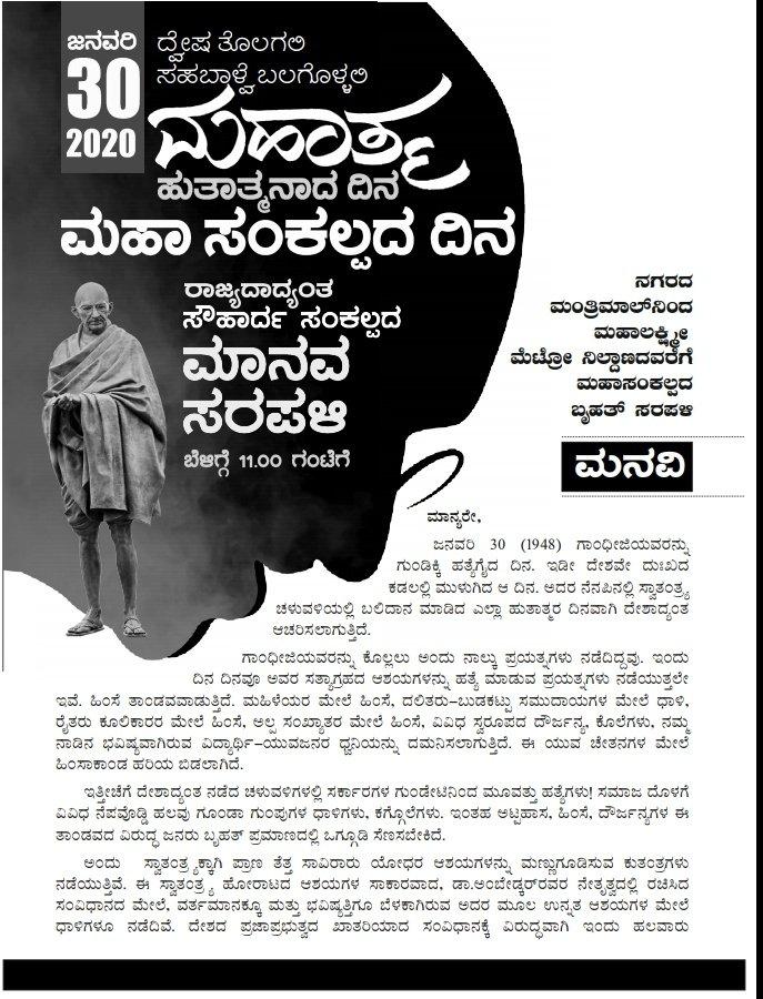 "Sowhardathegagi Karnataka is organising a Human Chain along the Metroline of Bangalore on ""The Mahasankalp Divas"" 30th January at 11.00 am against the implementation of #CAA_NRC_NPR  Kindly join us anywhere between Mantri Mall to Rajajinagar Metro station.  #MahatmaGandhi <br>http://pic.twitter.com/Lqoh5XIjyU"