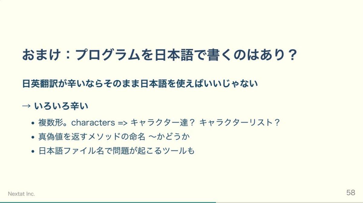 ルー語がいいと思ってきた複数形:キャラList真偽値返すメソッド:Isロック()日本語ファイル名は解決しないけど...
