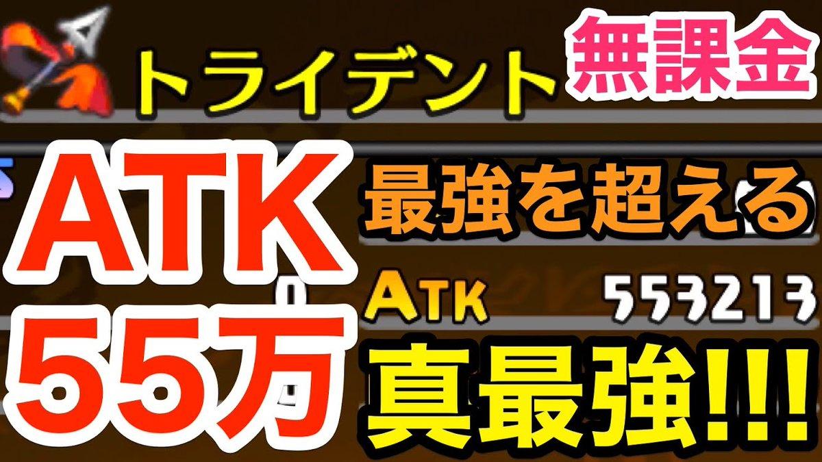 【ディスガイアRPG】ATK55万超え‼真・最強の武器爆誕‼【無課金おすすめ攻略】