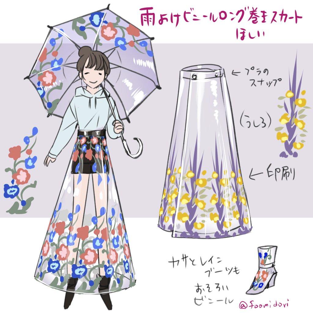 雨除けビニールロング巻きスカートを作りたい