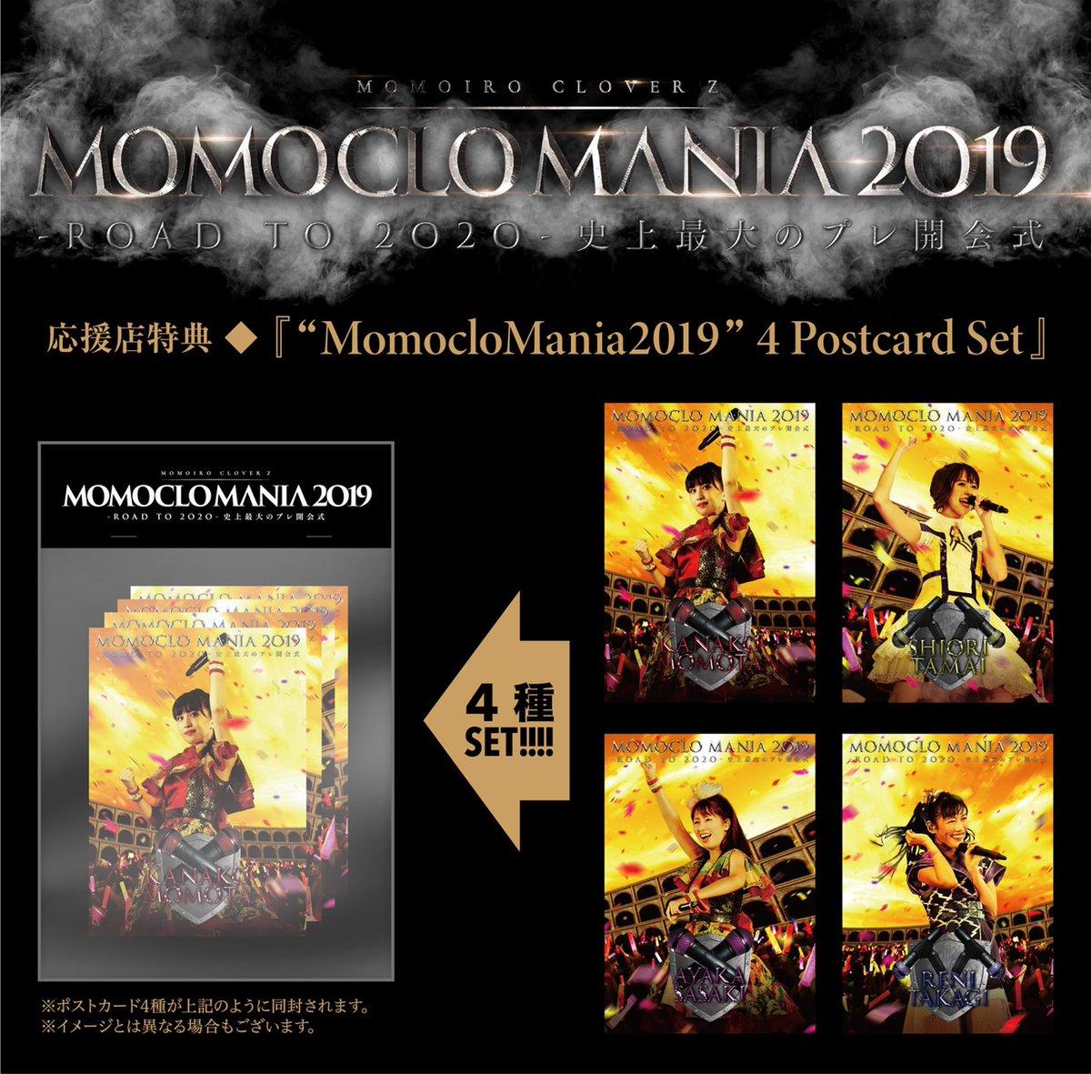 "NEWS ーーーーーーーーーーーー 2/26発売  BD&DVD ーーーーーーーーーーーー 応援店特典も決定  ""MomocloMania2019""  4 Postcard Set  メン… https://t.co/zZpxmiwI73"