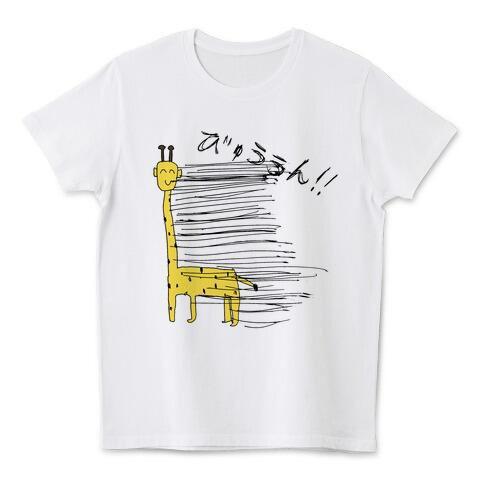 ぼくは芸大卒なので、デザインがじょうずです。これは学生のときに作った「スピード感のあるキリン」Tシャツです。