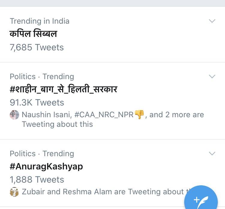 Top trending now on #TwitterIndia #शाहीन_बाग_से_हिलती_सरकार #शाहीन_बाग_से_हिल_रही_सरकारpic.twitter.com/V65zyBIaFg