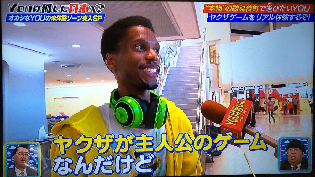 Youは何しに日本へ?見てたら龍が如く好きで日本にまで歌舞伎町見に来た外国人出てきた笑