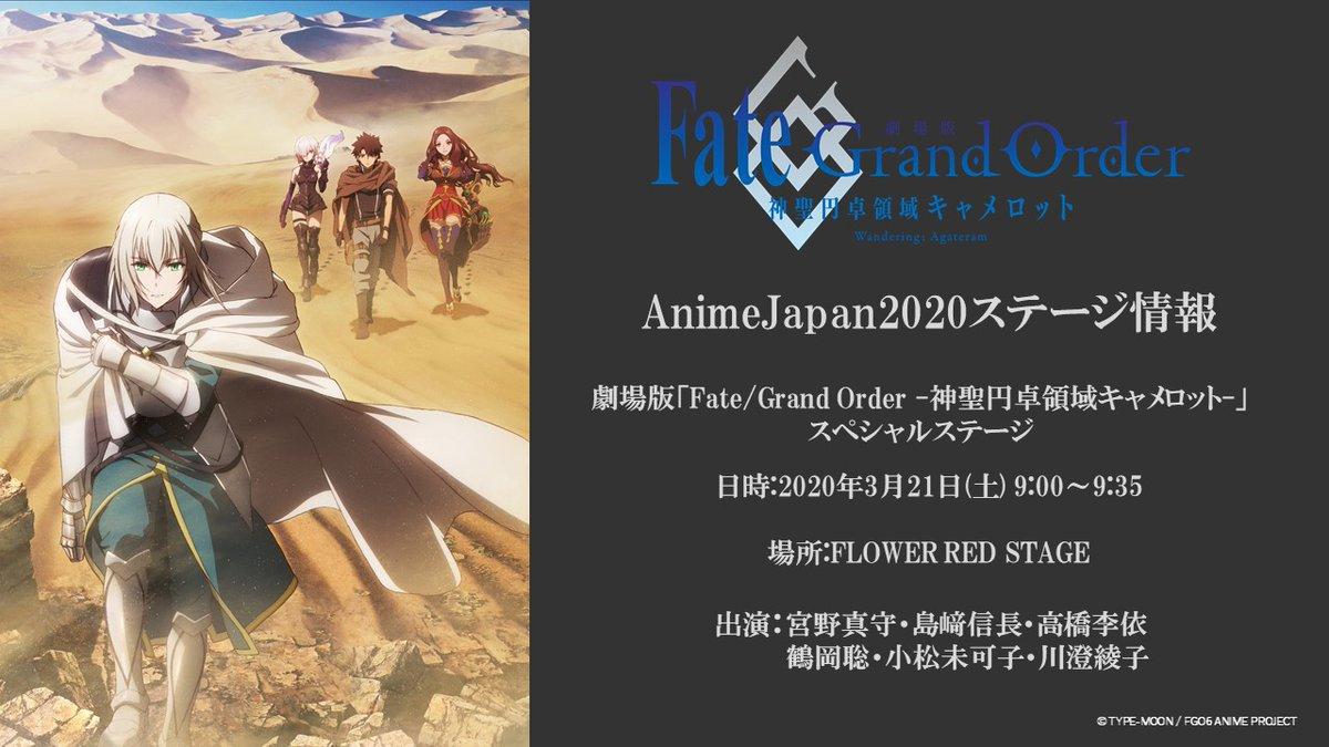 【AnimeJapan2020】3月21・22日に開催されるAnimeJapan2020にて出演者のみなさんによる劇場版「Fate/Grand Order -神聖円卓領域キャメロット-」スペシャルステージを実施いたします。 詳細は… https://t.co/GsFYm6MCHf